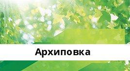 Сбербанк Опер.касса №9013/01311, Архиповка