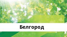 Сбербанк Доп.офис №8592/02, Белгород