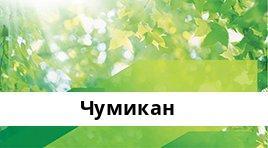 Сбербанк Доп.офис №9070/0113, Чумикан