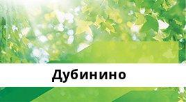 Сбербанк Опер.касса №8646/0625, Дубинино