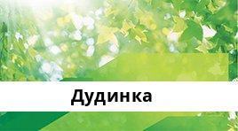 Сбербанк Доп.офис №8646/0712, Дудинка