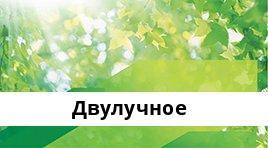 Сбербанк Опер.касса №8592/0215, Двулучное