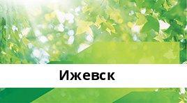 Сбербанк Доп.офис №8618/096, Ижевск
